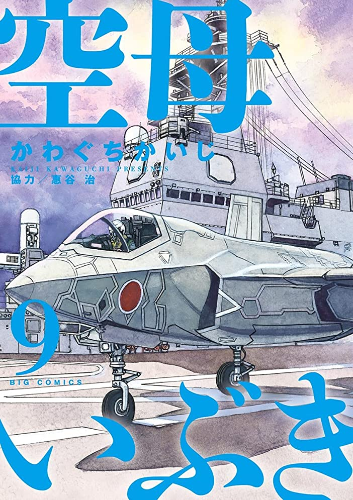 パッケージ誰がトーク空母いぶき(9) (ビッグコミックス)