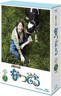 連続テレビ小説 なつぞら 完全版 ブルーレイBOX2 [Blu-ray]