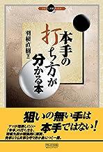 表紙: 本手の打ち方が分かる本 (マイナビ囲碁ブックス) | 羽根 直樹