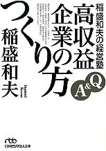 表紙: 稲盛和夫の経営塾 Q&A 高収益企業のつくり方 (日本経済新聞出版)   稲盛和夫