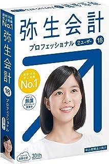【旧商品】弥生会計 18 プロフェッショナル 2ユーザー |消費税法改正対応| パッケージ版