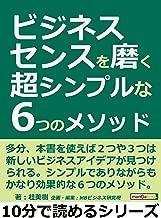ビジネスセンスを磨く超シンプルな6つのメソッド。10分で読めるシリーズ