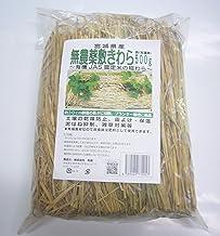 無農薬栽培稲わら(カット)約500g