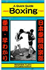 Boxing: A Quick Guide Kindle Edition