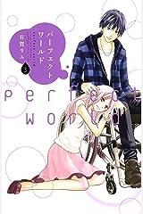パーフェクトワールド(3) (Kissコミックス) Kindle版