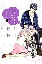 パーフェクトワールド(3) (Kissコミックス)