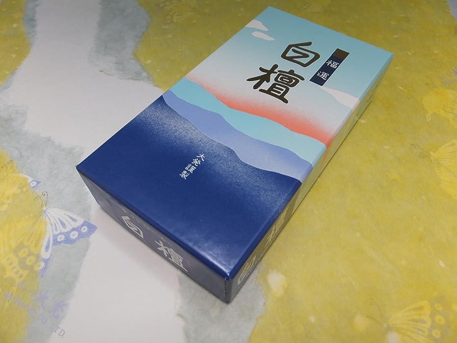船乗り愚かなコードレス淡路島の「大発」のお線香 福運 白檀 (日本のお線香の70%を生産する淡路島)