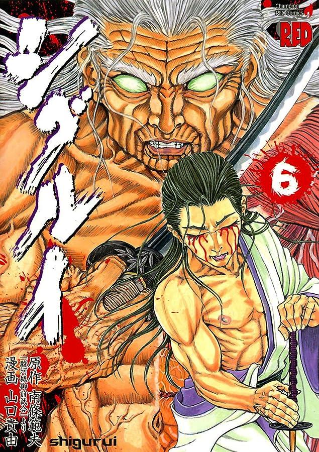クラウドランタン戦闘シグルイ 6 (チャンピオンREDコミックス)