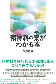 精神科の薬がわかる本 第4版