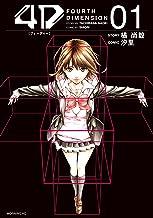 表紙: 4D(1) (モーニングコミックス) | 汐里