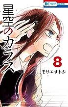 表紙: 星空のカラス 8 (花とゆめコミックス) | モリエサトシ