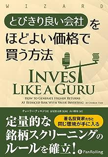 とびきり良い会社をほどよい価格で買う方法 (ウイザードブックシリーズ Vol.260)