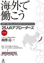 表紙: 海外で働こう 世界へ飛び出した日本のビジネスパーソン | 西澤亮一