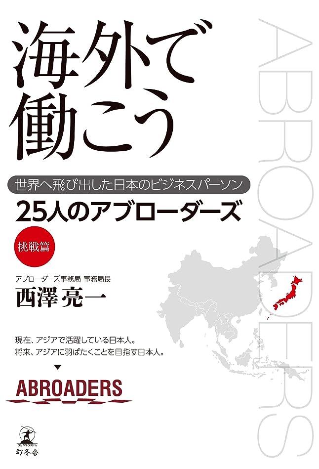 キャラクター累積ソース海外で働こう 世界へ飛び出した日本のビジネスパーソン