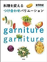 表紙: 料理を変える つけ合わせバリエーション | 音羽 和紀