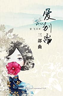 Love Trilogy (Chinese Edition)