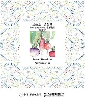 绘生活 会生活:东京TOTORO的水彩物语(第2版) (Chinese Edition)