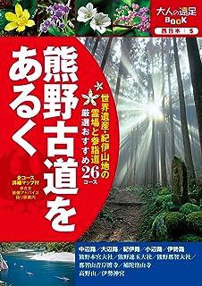 熊野古道をあるく (大人の遠足BOOK)
