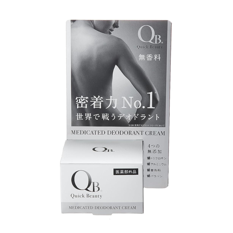 闘争グロー作り上げるQB 薬用デオドラントクリーム 30g