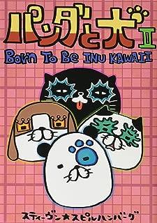 <専売>パンダと犬 2 ([バラエティ])