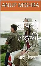 सांवली लड़की: शादी- किस्मत (Hindi Edition)