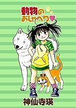 表紙: 動物のおしゃべり ストーリアダッシュ連載版Vol.17 | ストーリアダッシュ