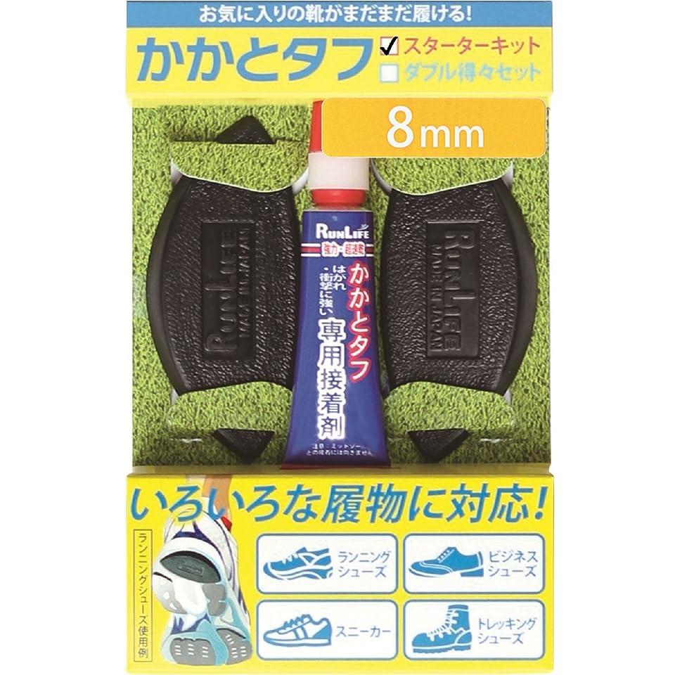 どこにも脱走学部RunLife(ランライフ) 靴修理 シューズ補修材『 かかとタフ 』 8mm スターターキット SKT-8M+SG