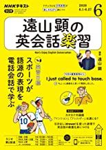 表紙: NHKラジオ 遠山顕の英会話楽習 2020年 6月号 [雑誌] (NHKテキスト) | NHK出版 日本放送協会