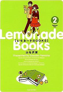 レモネードBOOKS (2) (バンブーコミックス 4コマセレクション)