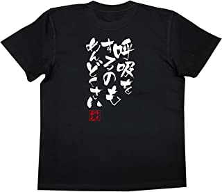 おもしろ tシャツ の 俺流総本家 【呼吸をするのもめんどくさい】 面白いtシャツ tシャツ メンズ 半袖 長袖 白 黒