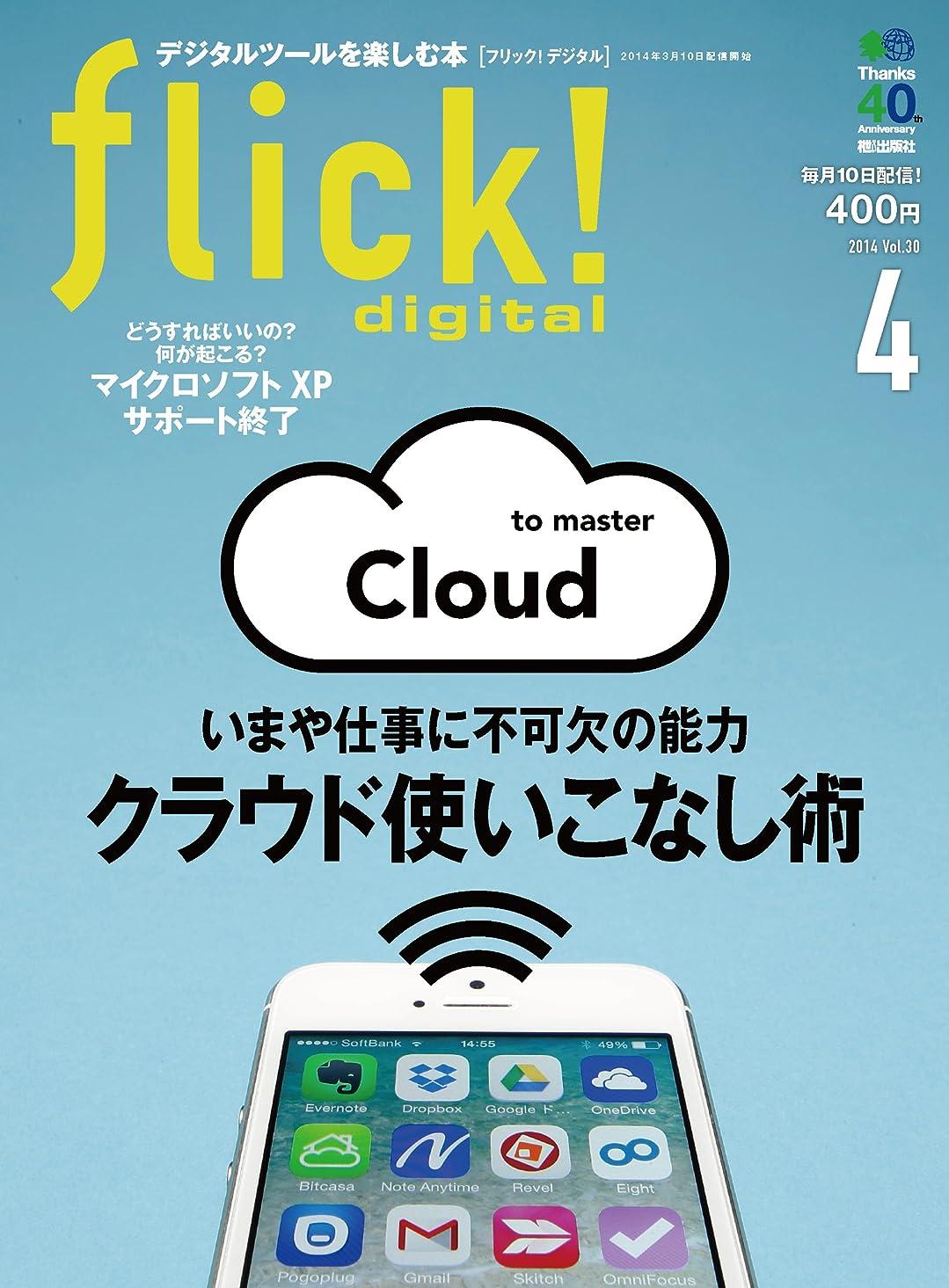 一定貞地域のflick! digital(フリックデジタル) 2014年4月号 Vol.30[雑誌]