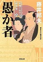 表紙: 柳橋の弥平次捕物噺 : 6 愚か者 (双葉文庫) | 藤井邦夫