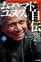 表紙: ムハマド・ユヌス自伝(上) (ハヤカワ文庫NF) | ムハマド ユヌス