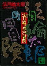 表紙: 法月綸太郎の冒険 (講談社文庫) | 法月綸太郎