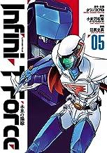 表紙: Infini-T Force 未来の描線(5) (ヒーローズコミックス) | 小太刀右京