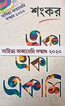 Sahitya Academy Award Winner || Eka Eka Ekashi || By Sankar