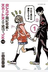 ポンコツ風紀委員とスカート丈が不適切なJKの話(1) (シリウスコミックス) Kindle版