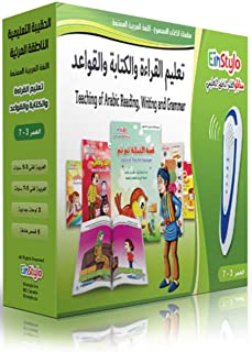 Einstyloحقيبة اللغة العربية التعليمية للصغار بالقلم الناطق