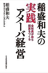 稲盛和夫の実践アメーバ経営 全社員が自ら採算をつくる (日本経済新聞出版) Kindle版