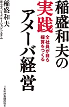 表紙: 稲盛和夫の実践アメーバ経営 全社員が自ら採算をつくる (日本経済新聞出版)   京セラコミュニケーションシステム