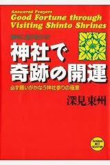 神社で奇跡の開運 EPUB版 スーパー開運 (たちばなベスト・セレクション) Kindle版