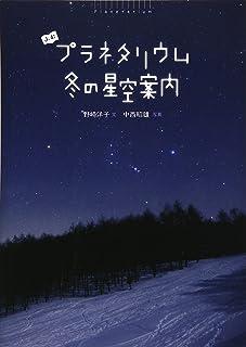 よむプラネタリウム 冬の星空案内