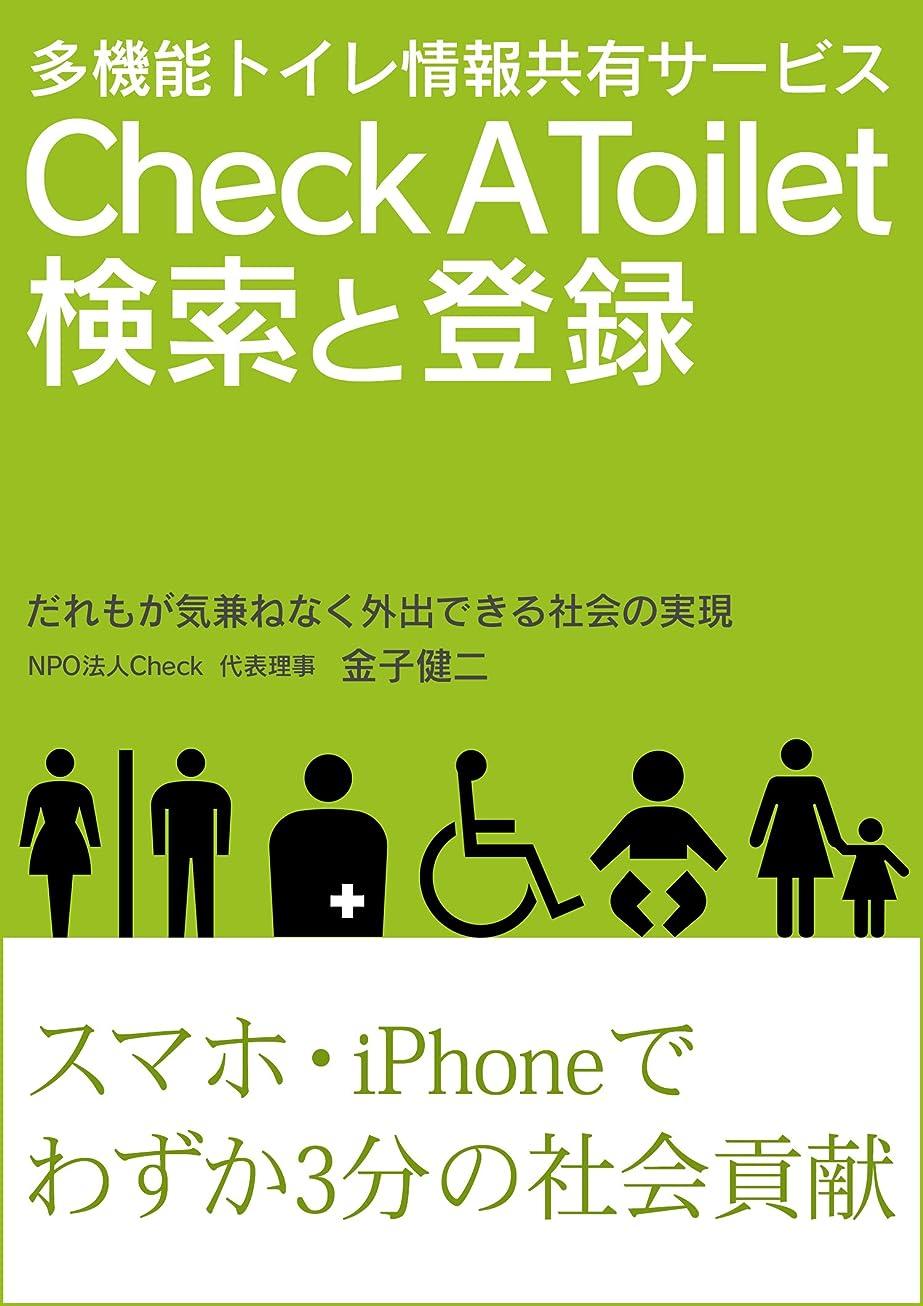 贅沢な有利銀多機能トイレ情報共有サービス Check A Toilet 検索と登録 ~だれもが気兼ねなく外出できる社会の実現~