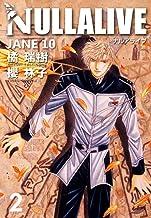 表紙: NULLALIVE 2 ―JANE 10― (クロフネデジタルコミックス) | 櫻林子
