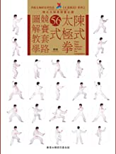 Best chen style tai chi quan Reviews