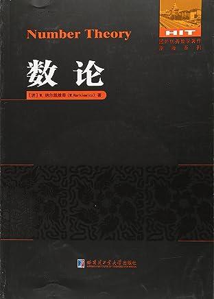 国外优秀教学著作原版系列:数论(英文)