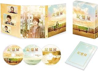 記憶屋 あなたを忘れない Blu-ray豪華版(特典DVD2枚付)