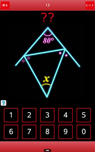 『数学クイズ なん度?』のトップ画像