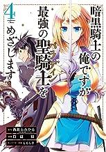 暗黒騎士の俺ですが最強の聖騎士をめざします(4) (ガンガンコミックス UP!)