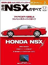 表紙: ニューモデル速報 歴代シリーズ 初代NSXのすべて | 三栄書房